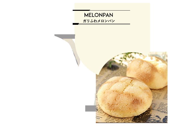 ガリふわメロンパン
